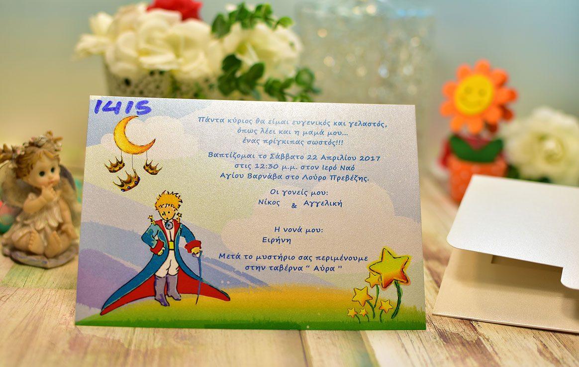 Προσκλητήριο Βάπτισης μικρός πρίγκιπας