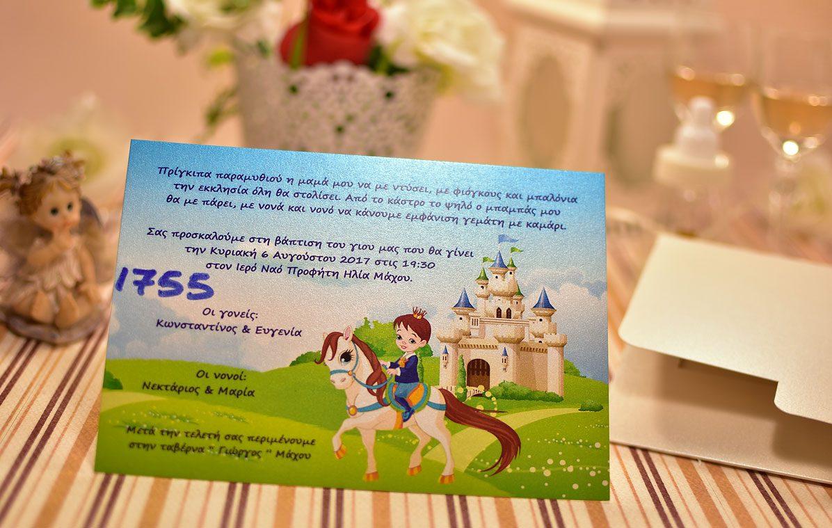 Προσκλητήριο Βάπτισης Πρίγκιπας Κάστρο