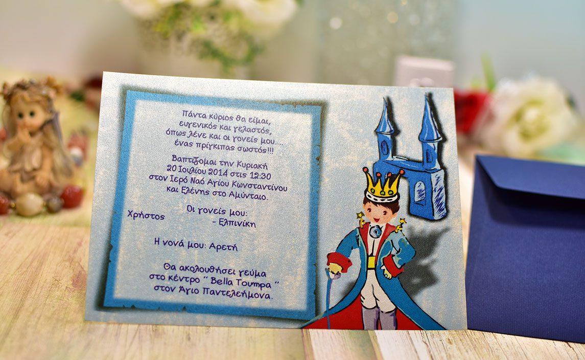 Προσκλητήριο Βάπτισης αγόρι πρίγκιπας