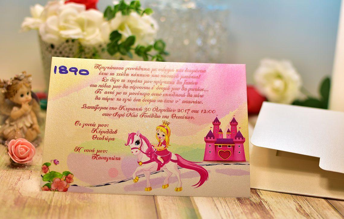 Προσκλητήριο βάπτισης Πριγκίπισσα Κάστρο