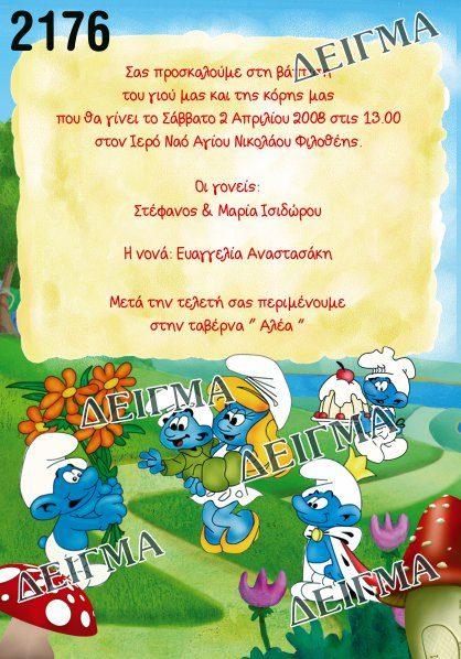Προσκλητήριο βάπτισης Στρουμφάκια Smurfs