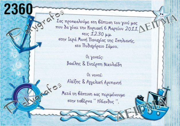 Προσκλητήριο Βάπτισης Καραβάκι Άγκυρα