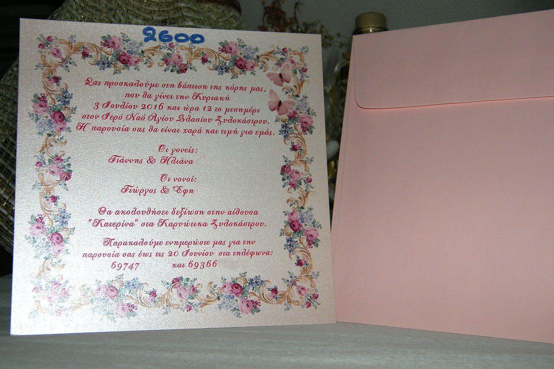 Προσκλητήριο Βάπτισης Λουλούδια Κοριτσάκι