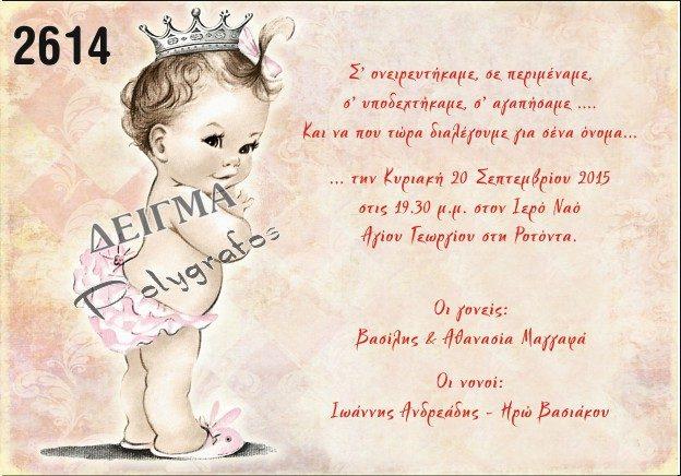 Προσκλητήριο βάπτισης για κορίτσι με σχέδιο πριγκίπισσα-κορώνα