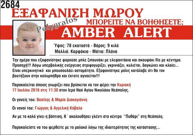 Προσκλητήριο βάπτισης Amber Alert