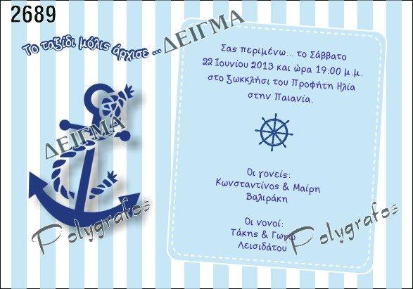 Προσκλητήριο Βάπτισης Άγκυρα