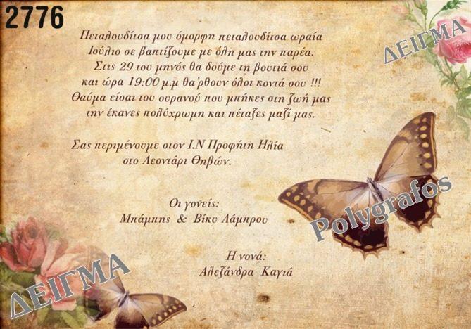 Προσκλητήριο βάπτισης Πεταλούδα Vintage
