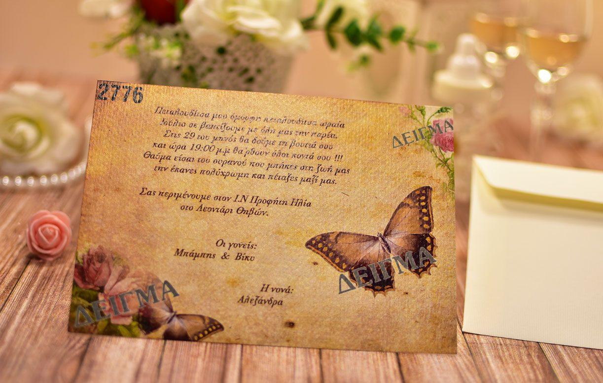 Προσκλητήριο Βάπτισης vintage πεταλούδα
