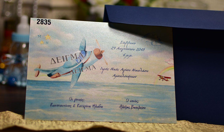 Προσκλητήριο Βάπτισης Αεροπλανάκι