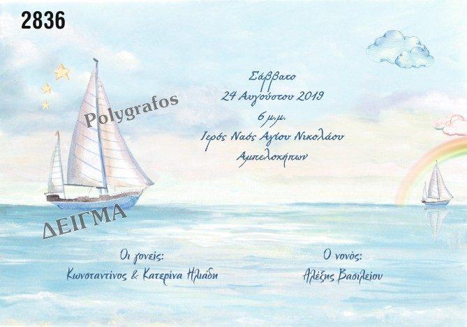 Προσκλητήριο Βάπτισης Καραβάκι Ζωγραφιά