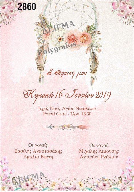 Προσκλητήριο Βάπτισης Ονειροπαγίδα