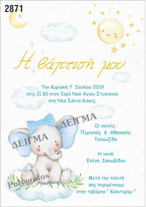Προσκλητήριο Βάπτισης Ελεφαντάκι