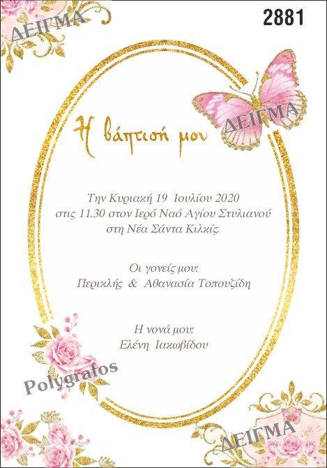 Προσκλητήριο βάπτισης Πεταλούδα Φλοράλ
