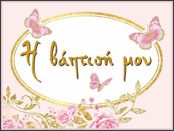 Προσκλητήρια Βάπτισης