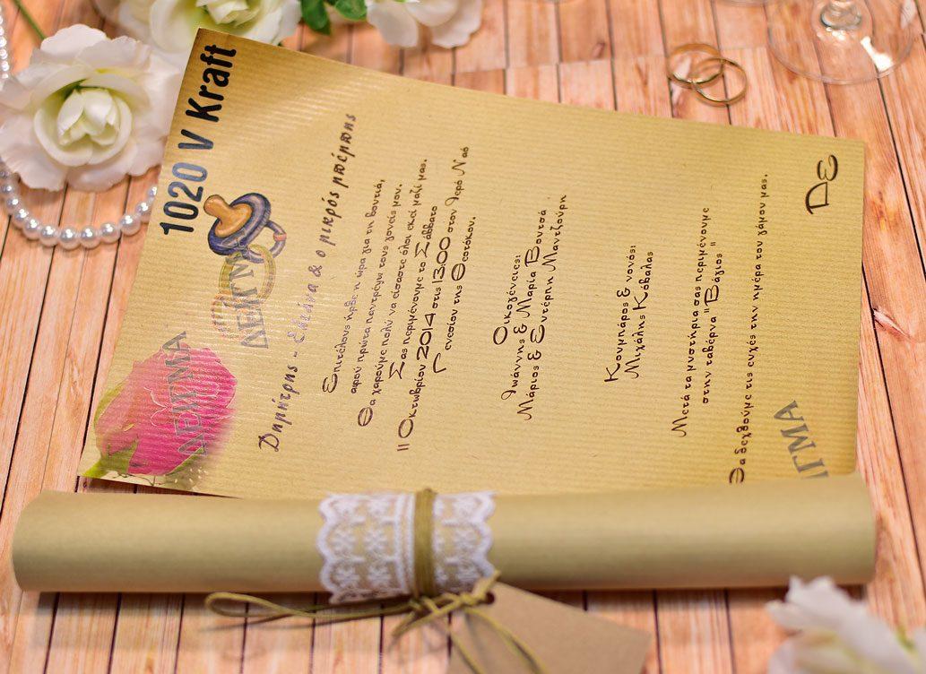 Προσκλητήριο Γαμοβάπτισης Βέρες Πιπίλα