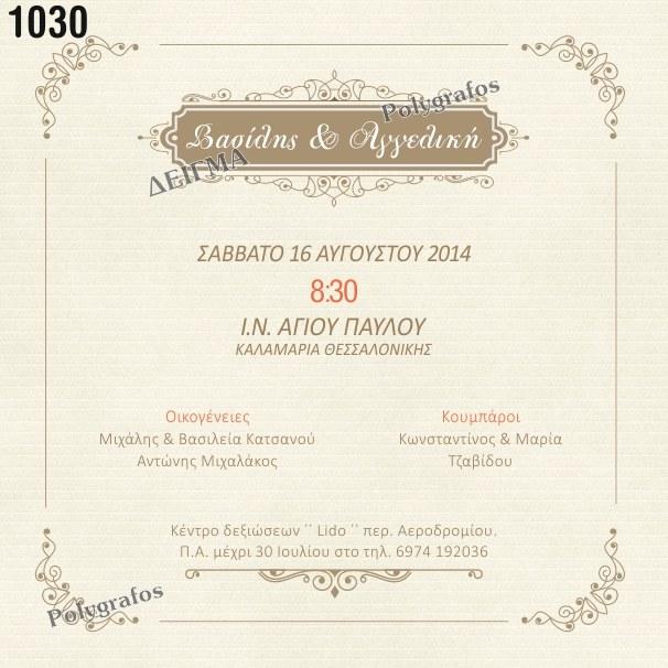 Προσκλητήριο Γάμου Ρετρό