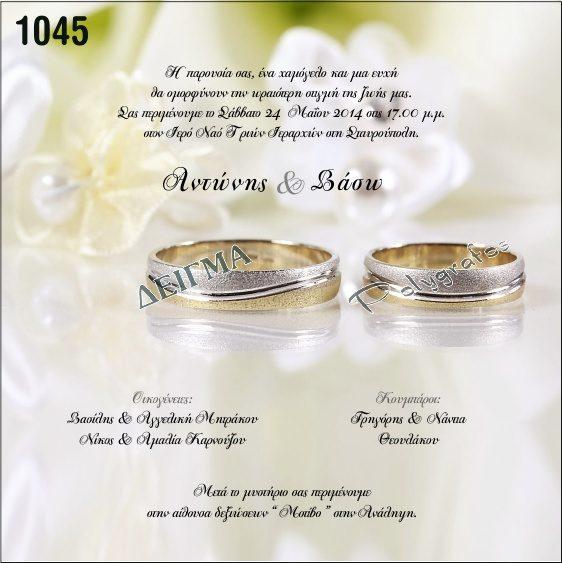 Προσκλητήριο Γάμου κλασικό Βέρες