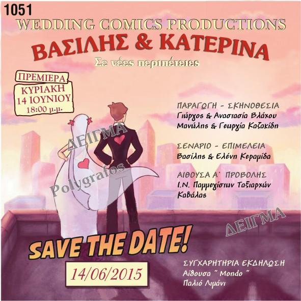 Προσκλητήριο Γάμου Cartoon