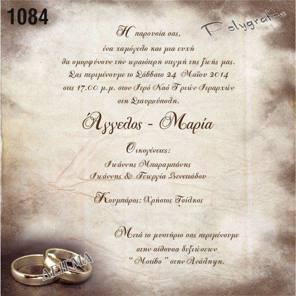 Προσκλητήριο Γάμου vintage Βέρες