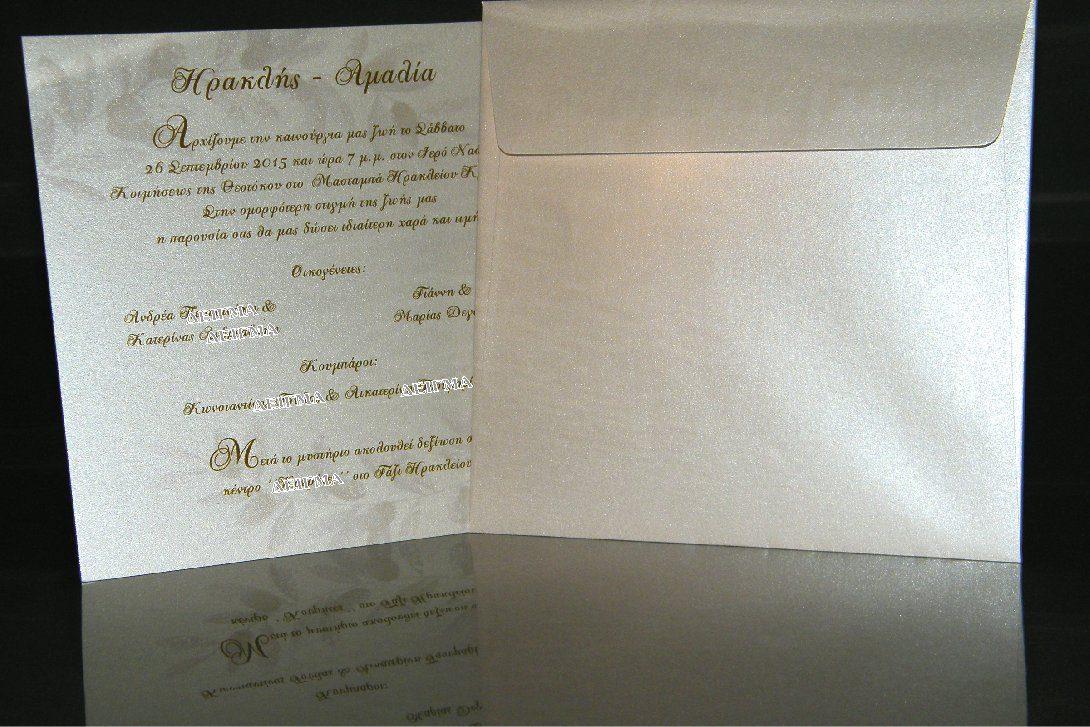 Προσκλητήριο Γάμου με Φάκελο