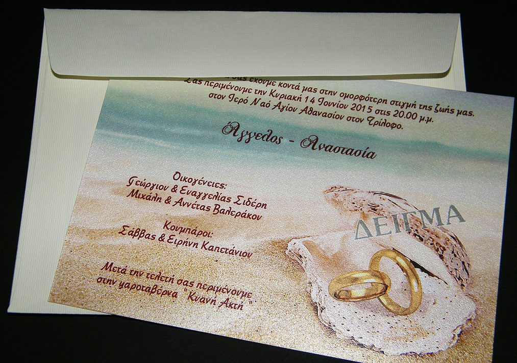 Προσκλητήριο Γάμου Καλοκαιρινό Κοχύλια