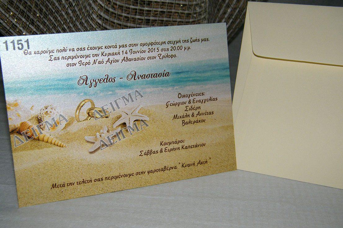 Προσκλητήριο Γάμου Καλοκαιρινό Παραλία