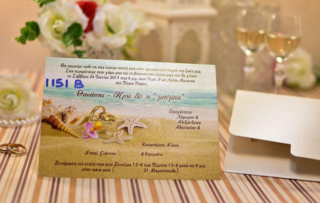 Προσκλητήριο Γαμοβάπτισης Παραλία