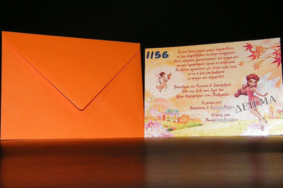 Προσκλητήριο με φάκελο πορτοκαλί