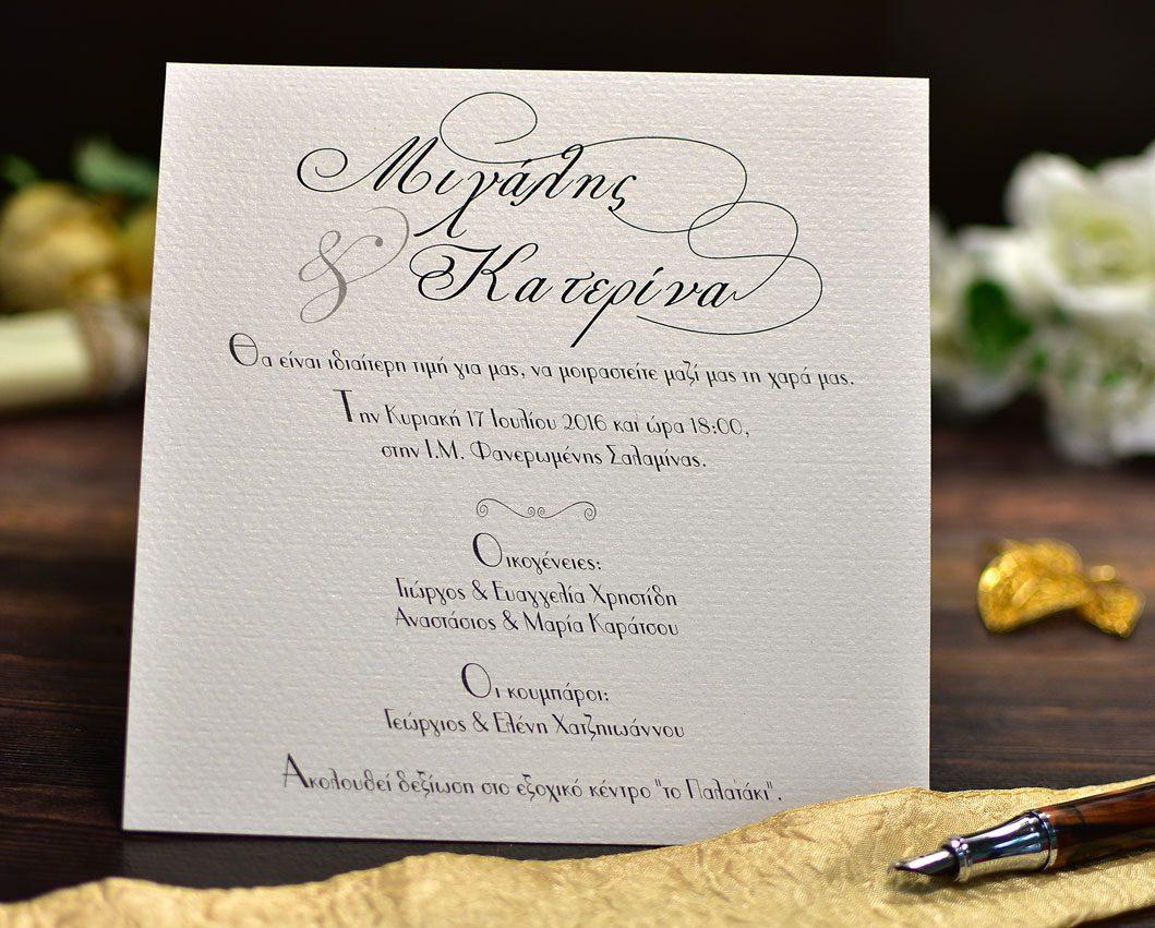 Προσκλητήριο Γάμου Κλασικό Καλλιγραφία