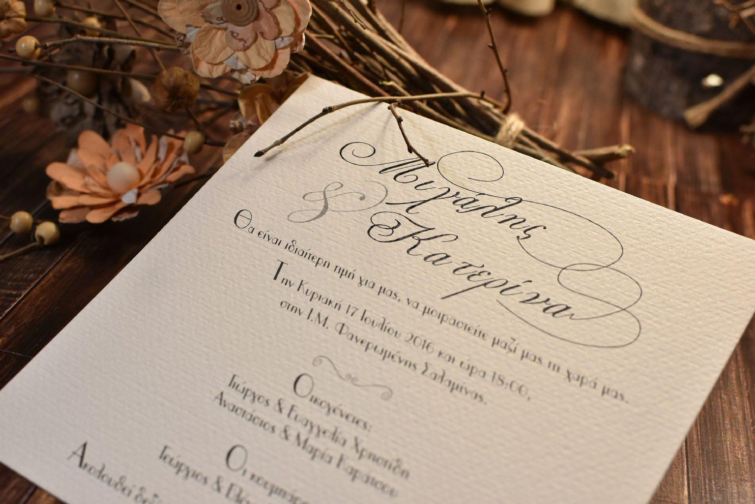 Προσκλητήριο γάμου καλιγραφικά