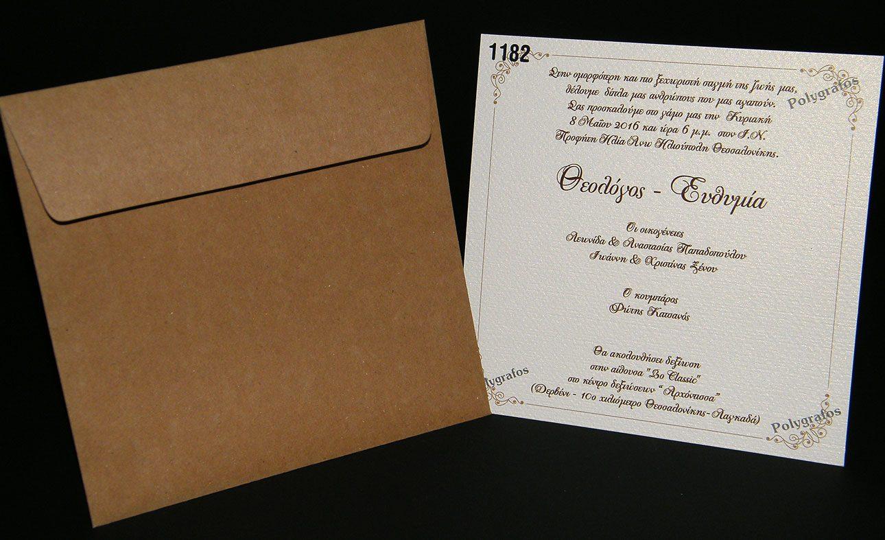 Προσκλητήριο Γάμου Ρετρό Κλασικό