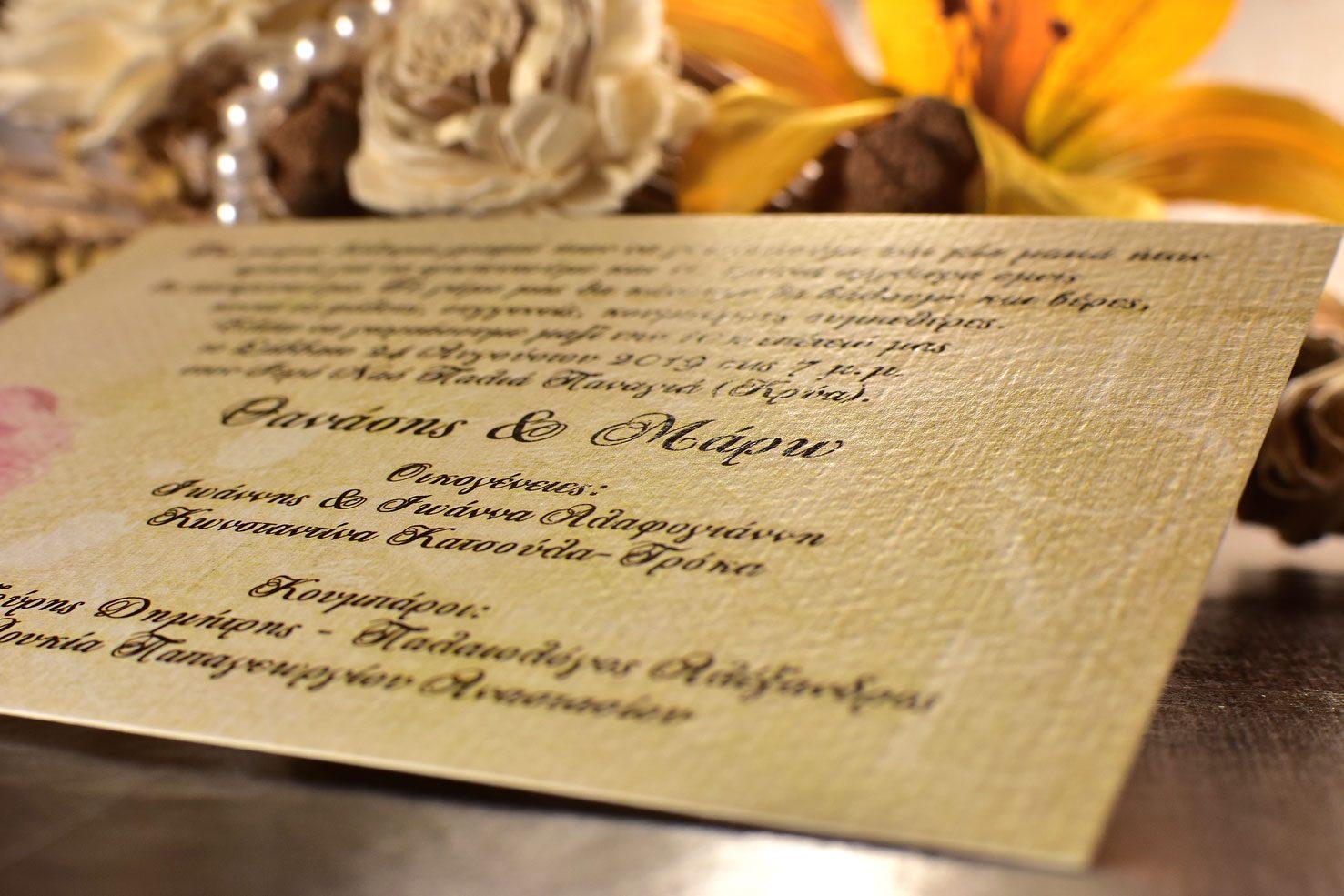 Προσκλητήριο Γάμου Γκοφρέ