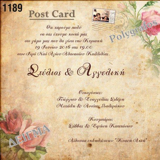 Προσκλητήριο Γάμου Vintage Postcard