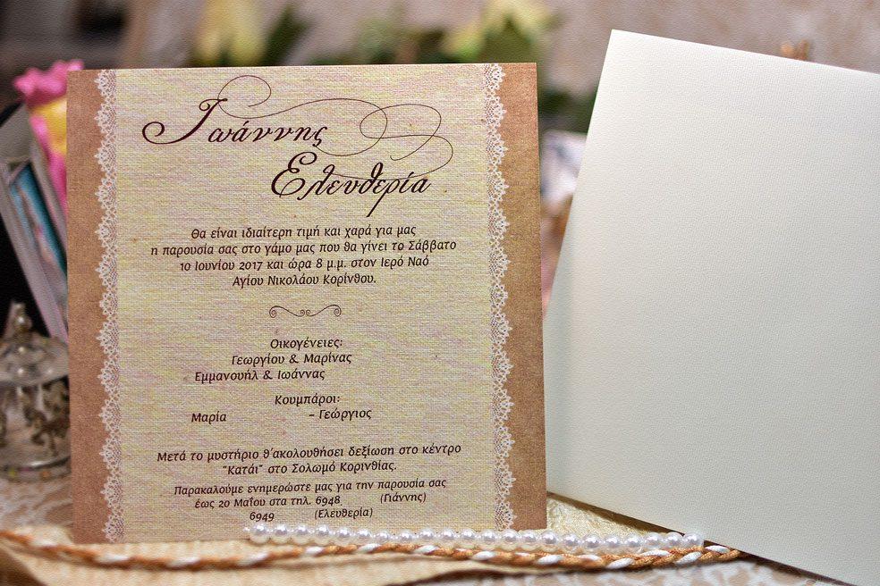 Προσκλητήριο Γάμου Καλλιγραφικά