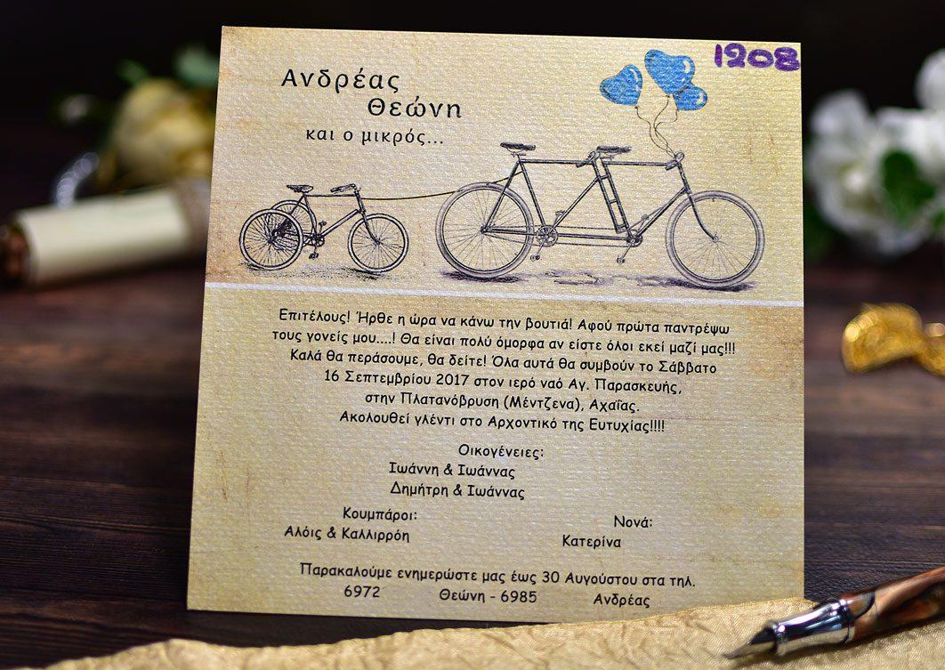 Προσκλητήριο Γαμοβάπτισης Ποδήλατα