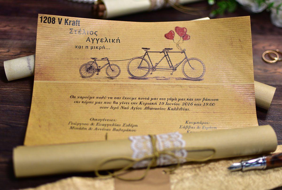 Προσκλητήριο Γάμου Vintage ποδήλατα