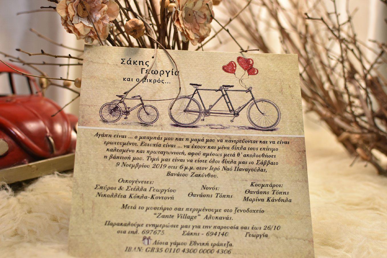 Προσκλητήριο γαμοβάπτισης ποδηλατα