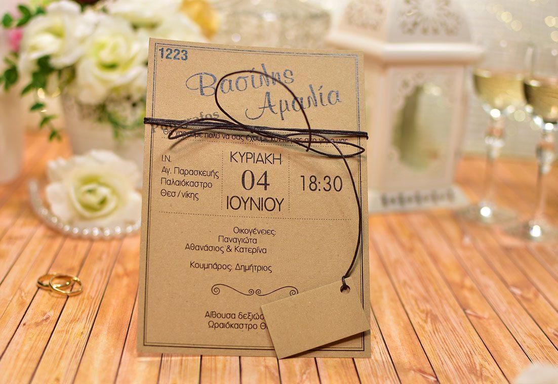 Προσκλητήριο Γάμου Οικολογικό