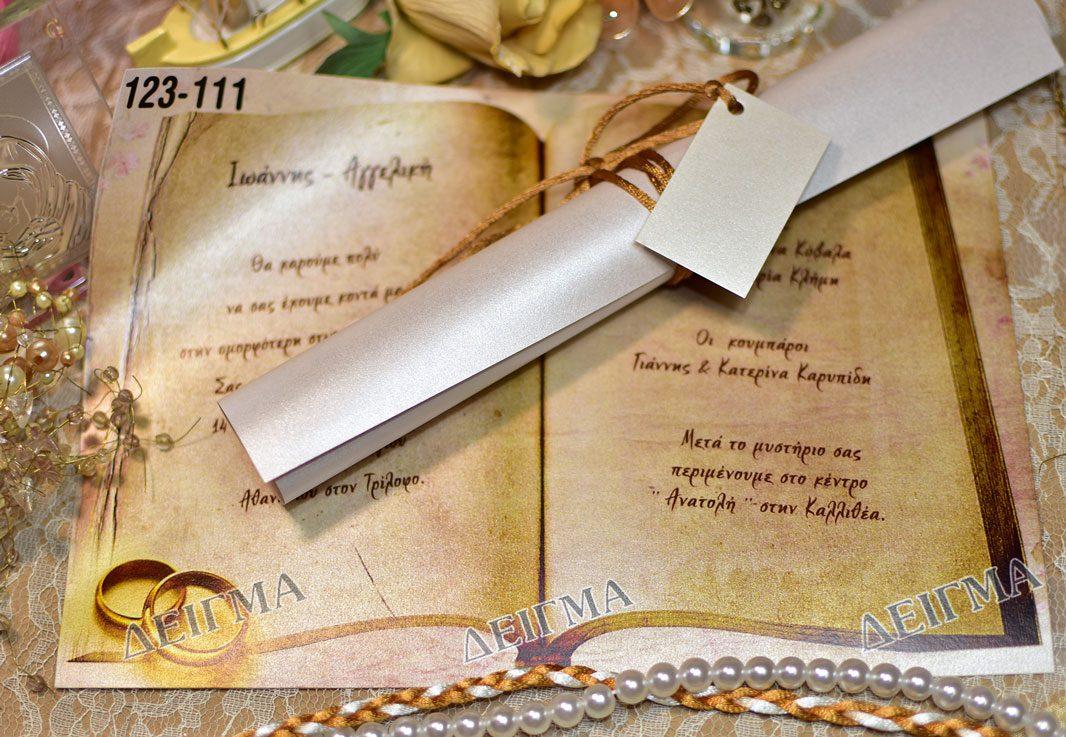 Προσκλητήριο Γάμου Πάπυρος βιβλίο