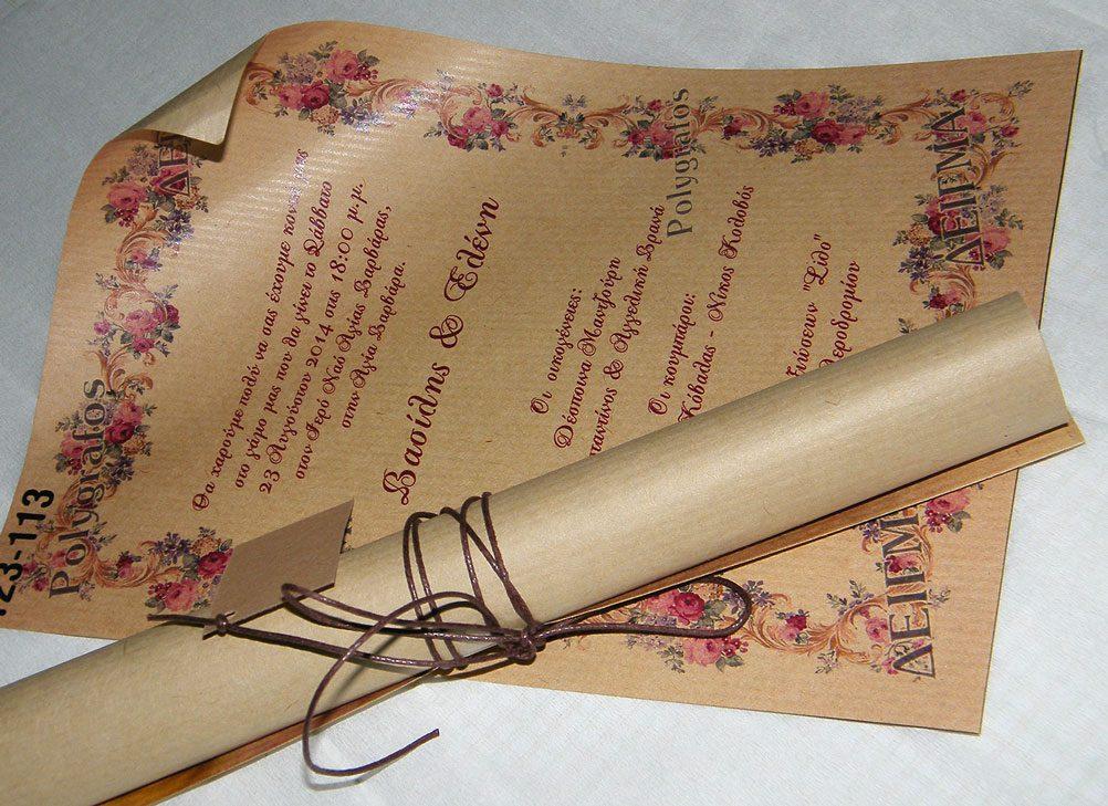 Προσκλητήριο Γάμου Vintage Λουλούδια