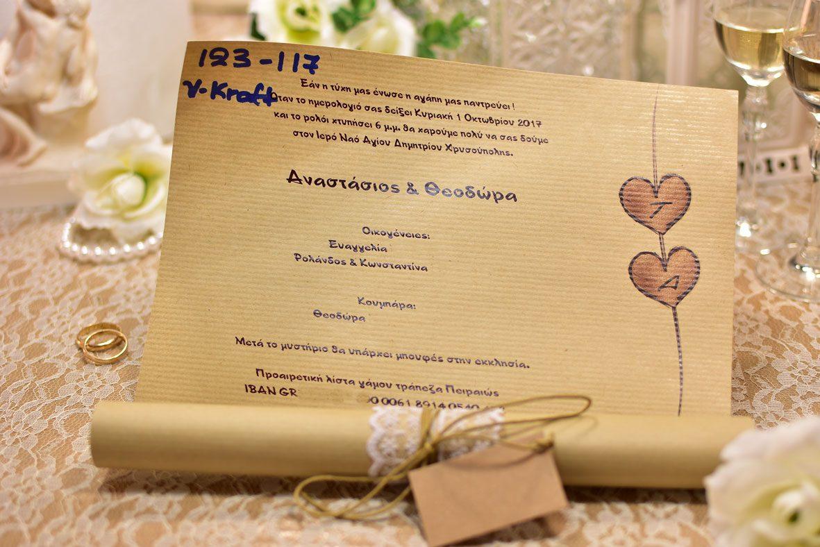 Προσκλητήριο Γάμου Vintage καρδιές