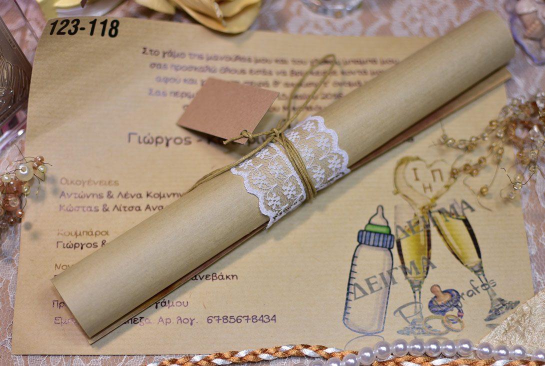 Προσκλητήριο Γαμοβάπτισης vintage πάπυρος