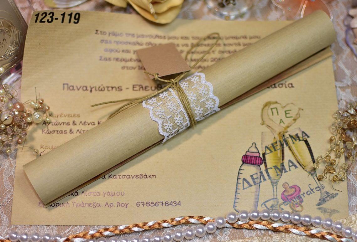 Προσκλητήριο Γαμοβάπτισης πάπυρος δαντέλα