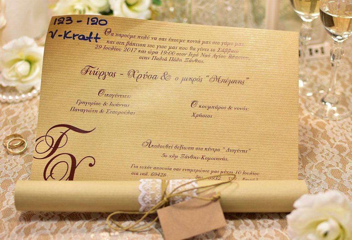 Προσκλητήριο γάμου πάπυρος