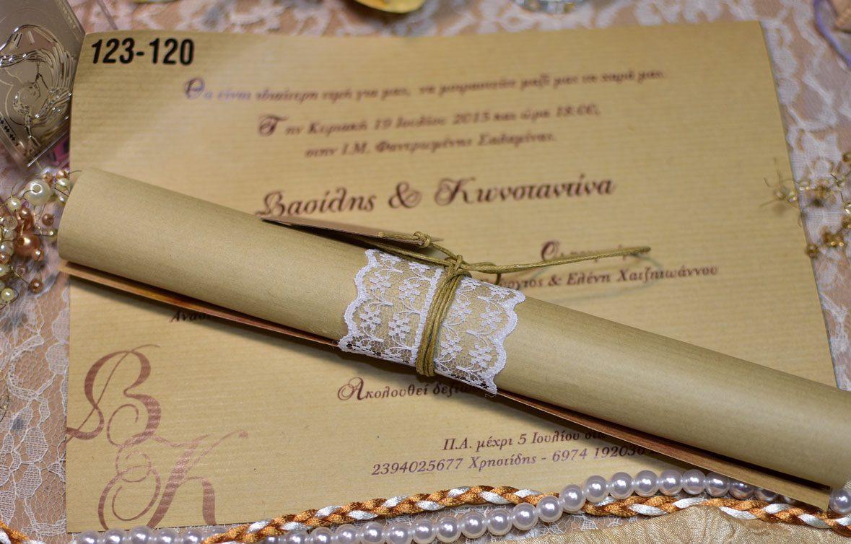 Προσκλητήριο Γάμου Μονογράμματα