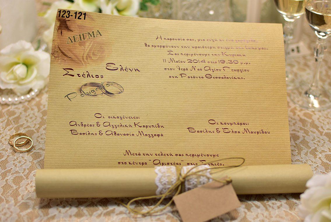 Προσκλητήριο Γάμου Πάπυρος Δαντέλα