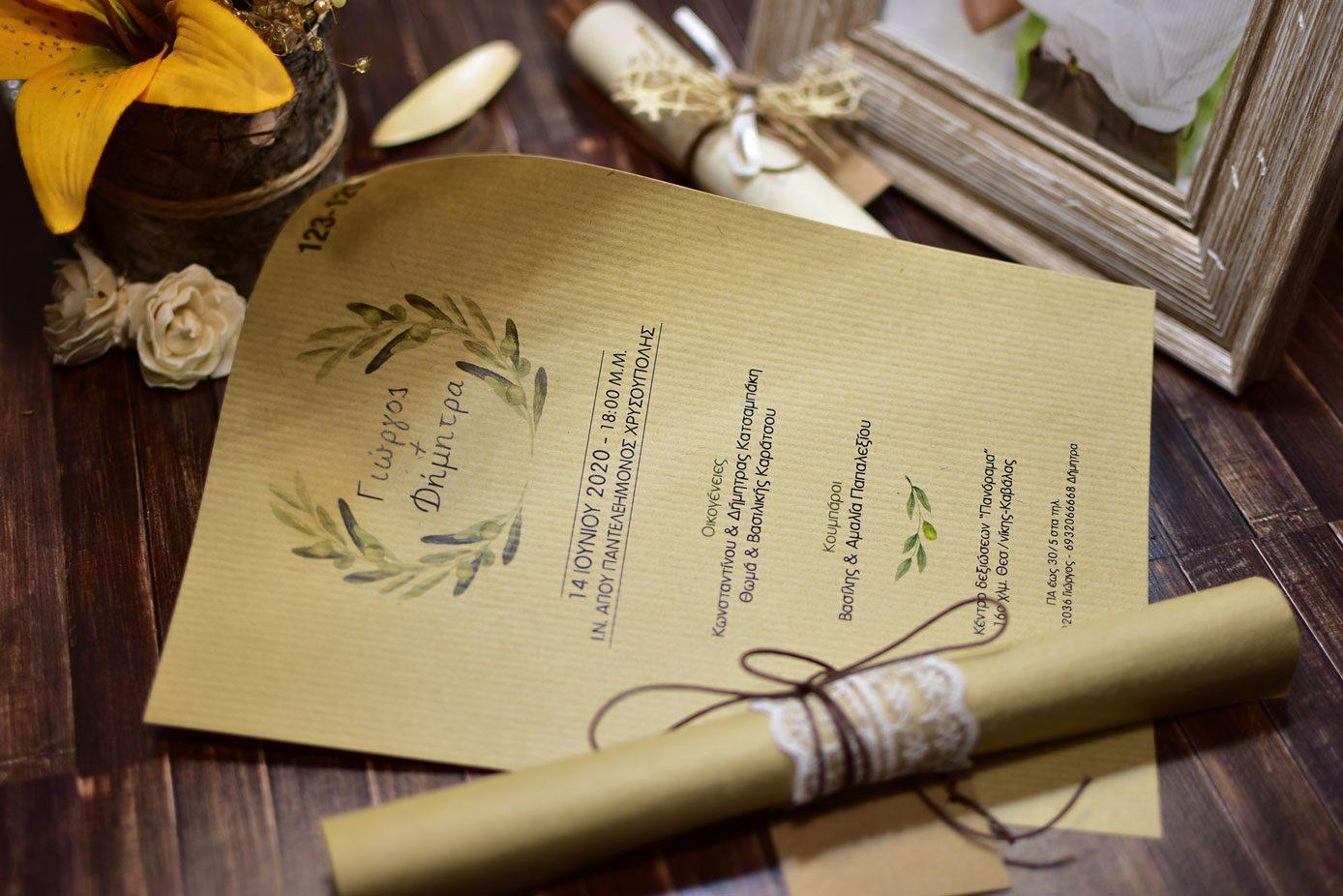 Προσκλητήριο Γάμου Πάπυρος Ελιά