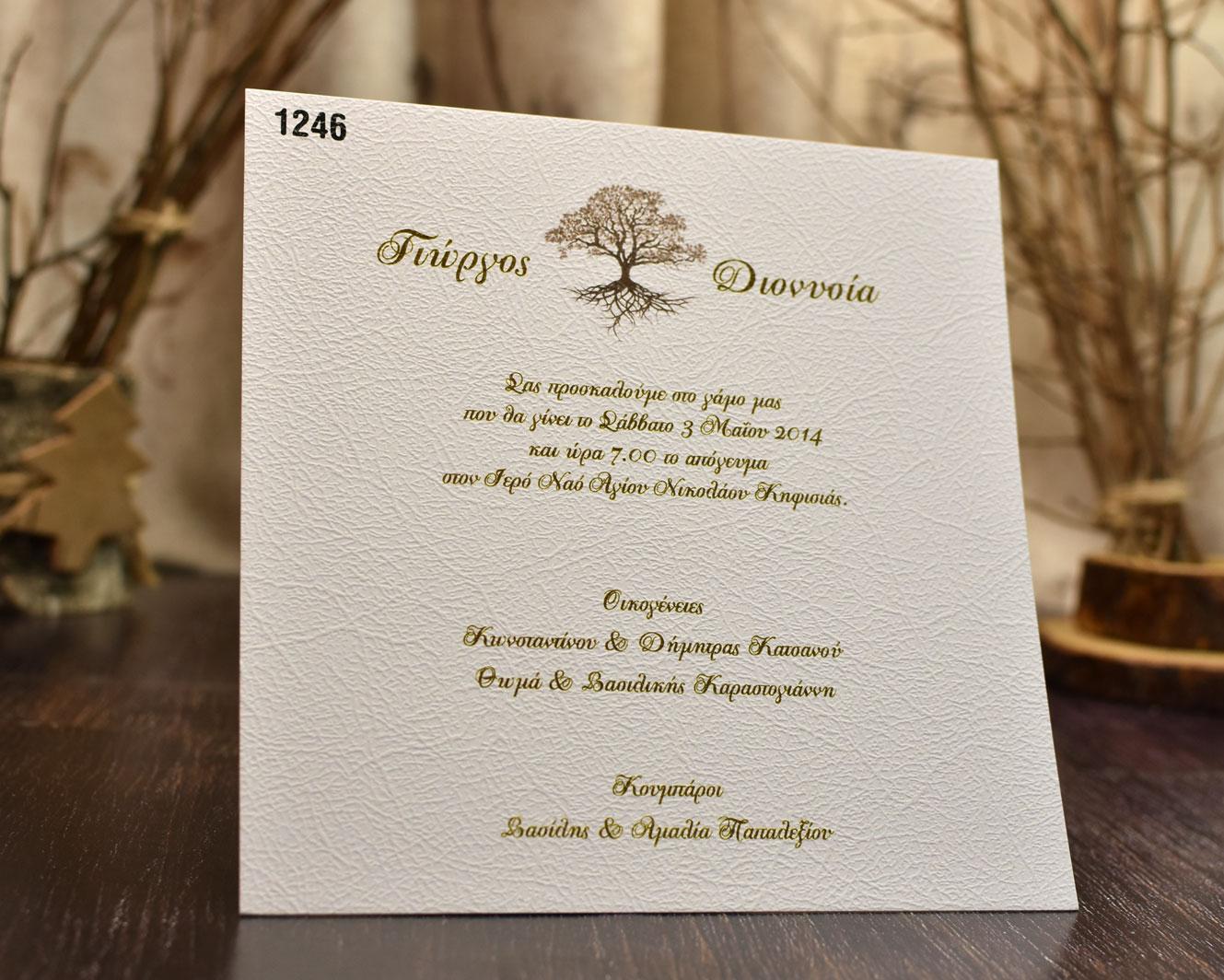 Προσκλητήριο γάμου ανάγλυφο