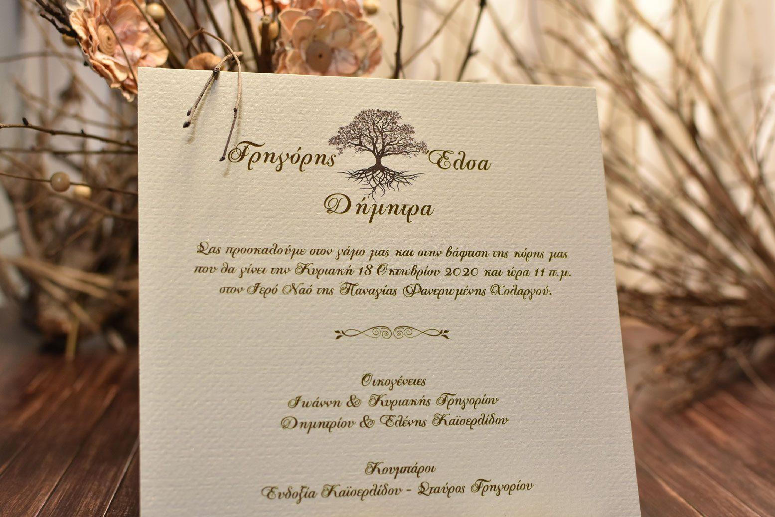 Προσκλητήριο γάμου δέντρο της ζωής