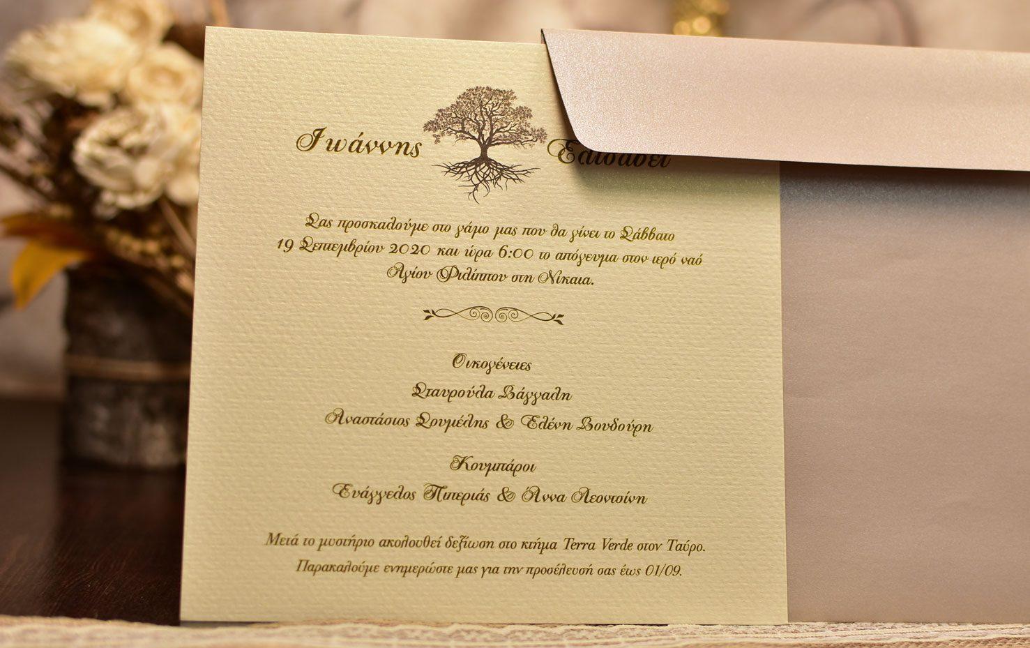 Προσκλητήριο Γάμου Φάκελος
